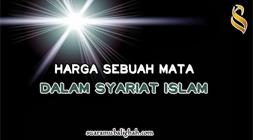 HARGA SEBUAH MATA DALAM SYARIAT ISLAM