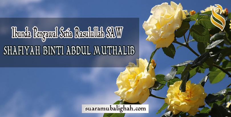 SHAFIYYAH BINTI ABDUL MUTHALIB RA ; IBUNDA PENGAWAL SETIA RASULULLAH SAW