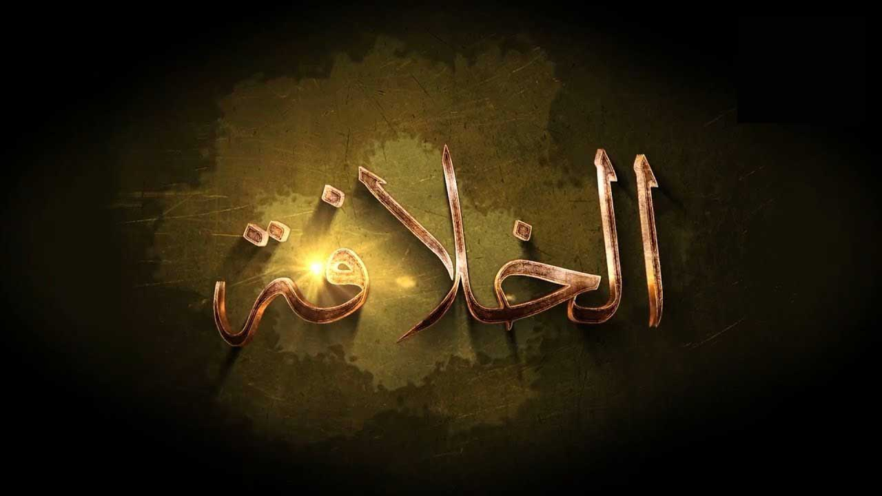 DAR AL- ISLAM HANYA ADA DENGAN TEGAKNYA KHILAFAH ISLAMIYAH